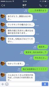 妹子とのLINE3