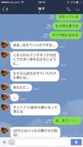 妹子とのLINE4