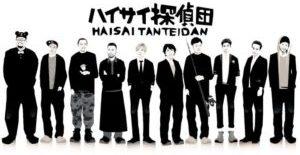 ハイサイ探偵団メンバー年齢 武C(ハイサイ )が脱退って本当なの?本名や年齢,身長などwikiプロフィール