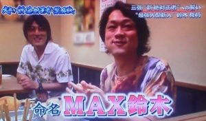 鈴木 年収 マックス